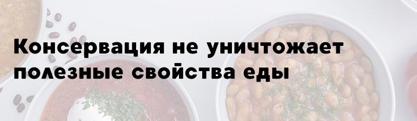 консервация не уничтожает полезные свойства еды