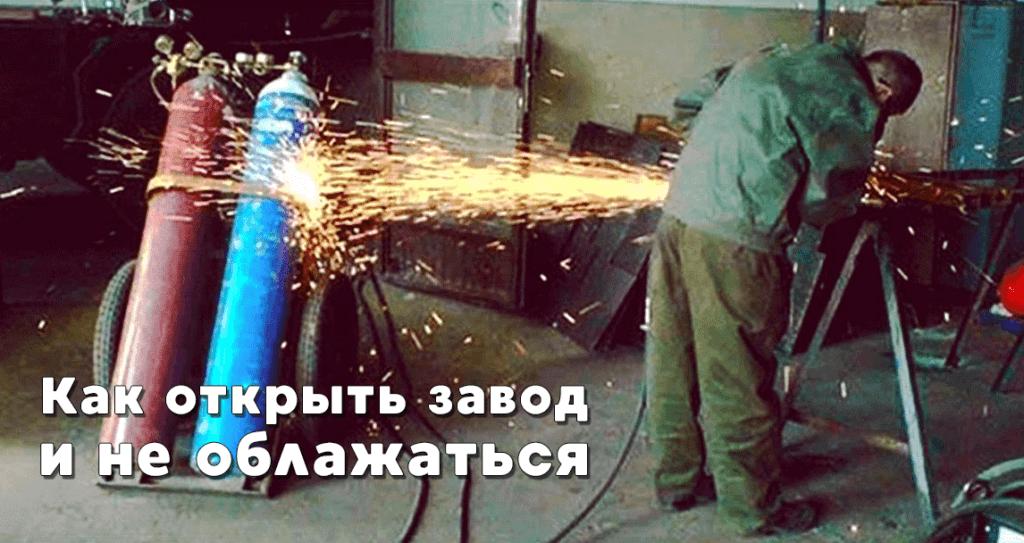 Как открыть завод и не облажаться