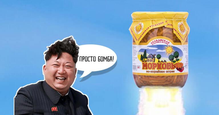 Овощи по-корейский — новинка АФК, содержащая в рецептуре глутамат натрия