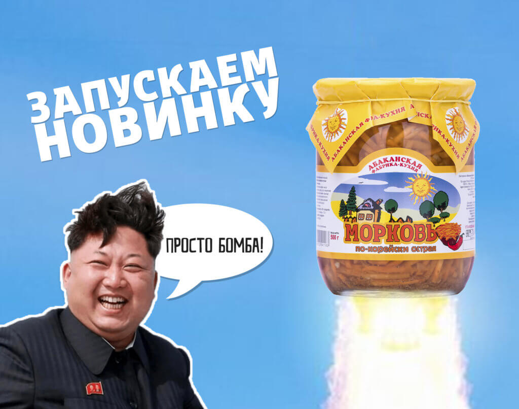 новинка абаканской фабрики-кухни морковь по-корейски