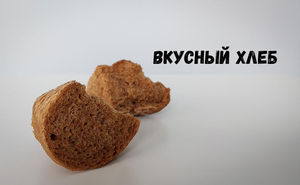картинка хлеб суп АФК