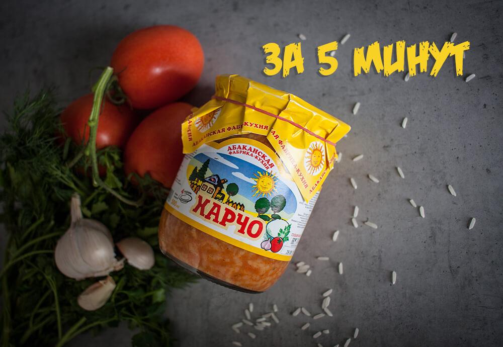 готовим суп харчо за 5 минут