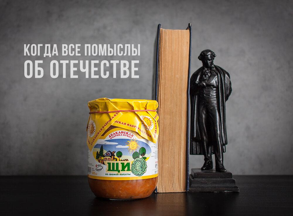 Щи - любимый суп Пушкина