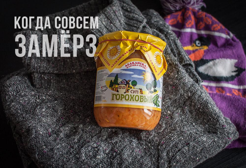 Гороховый суп хорошо подойдет тому, кто замерз