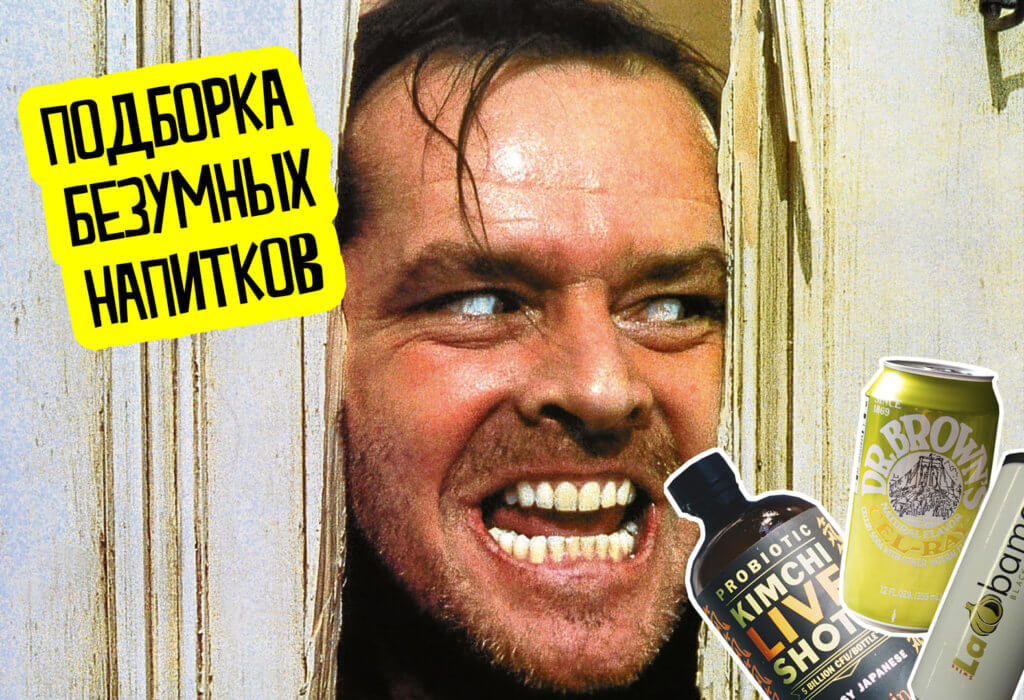 Подборка АФК: безумные напитки