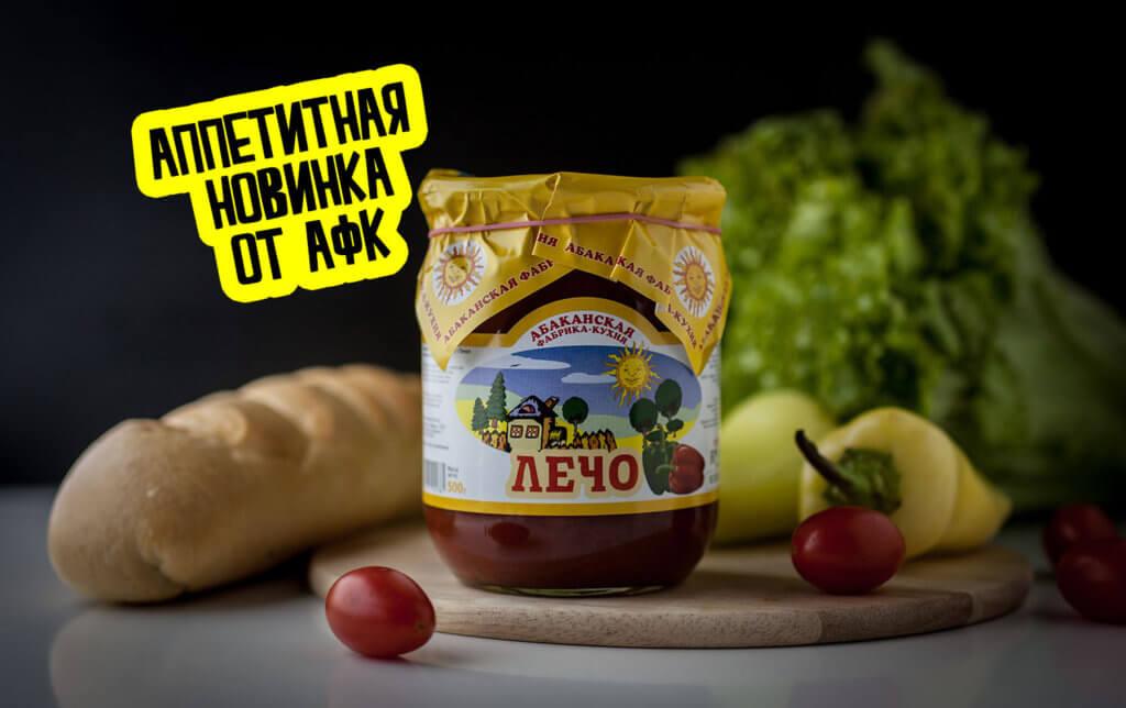 Лечо - новинка Абаканской Фабрики-Кухни