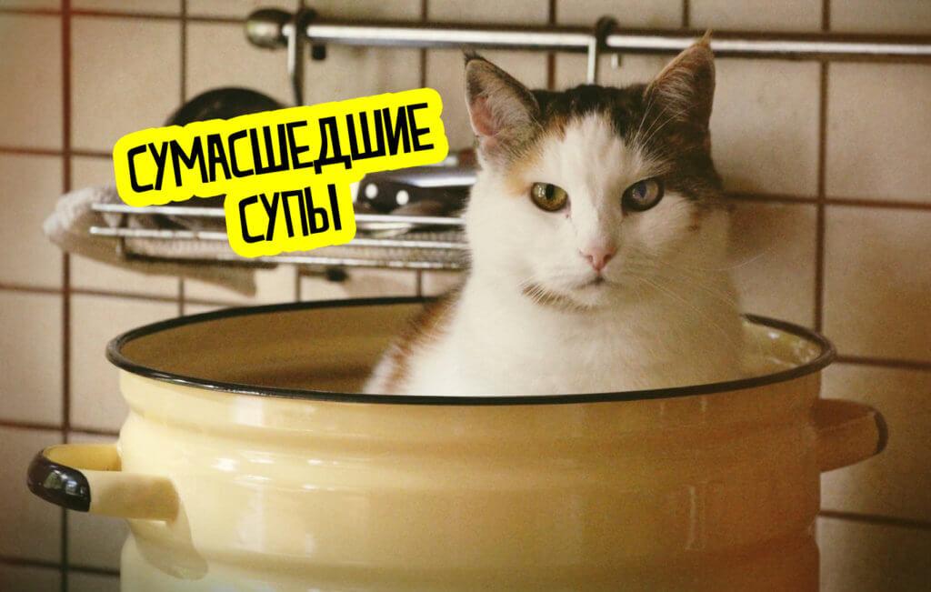 Подборка сумасшедших супов