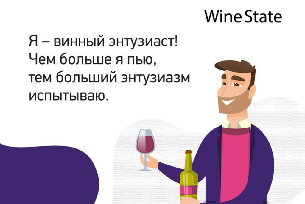 Канал школы сомелье WineState