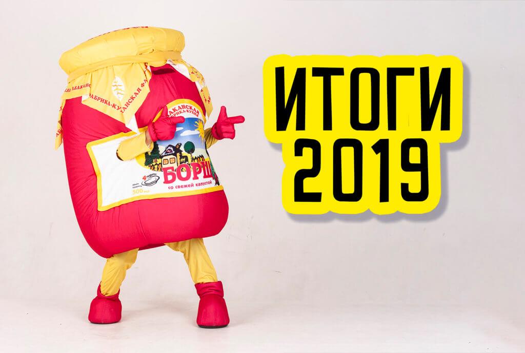 Подводим итоги 2019-го года