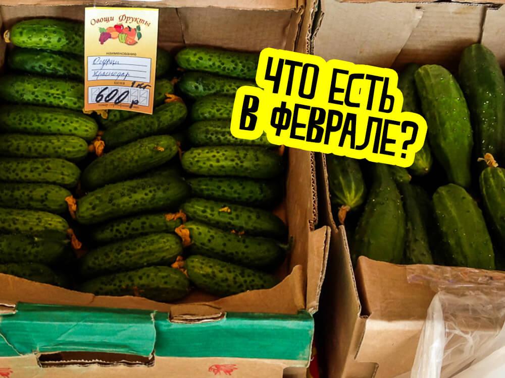 Какие овощи и фрукты следует есть в феврале?