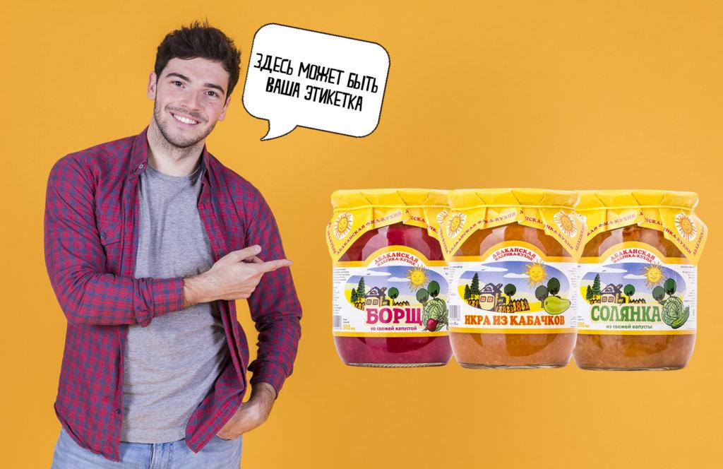 АФК изготавливает овощные консервы под собственными торговыми марками наших клиентов