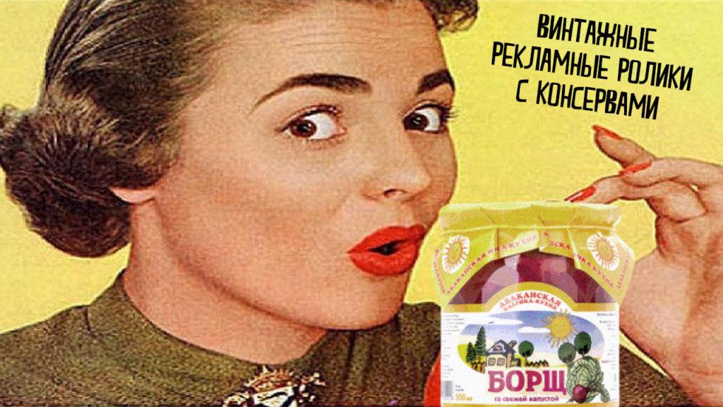 Подборка рекламных роликов о консервах от Абаканской Фабрики-Кухни