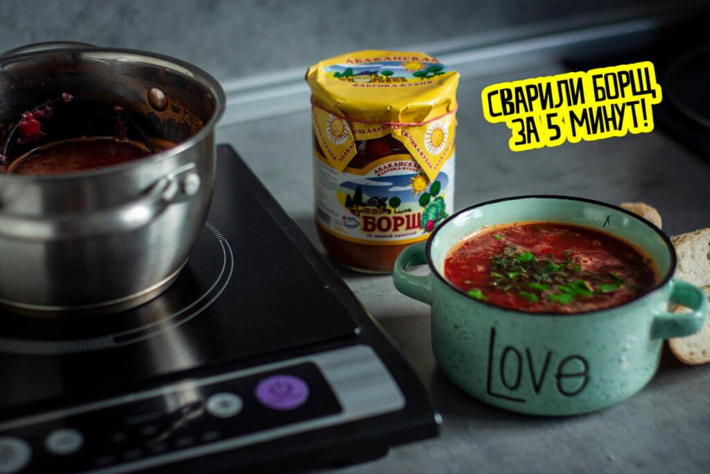 Готовим суп от Абаканской Фабрики-Кухни за 5 минут