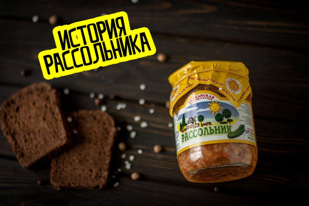История рассольника — старинного русского супа
