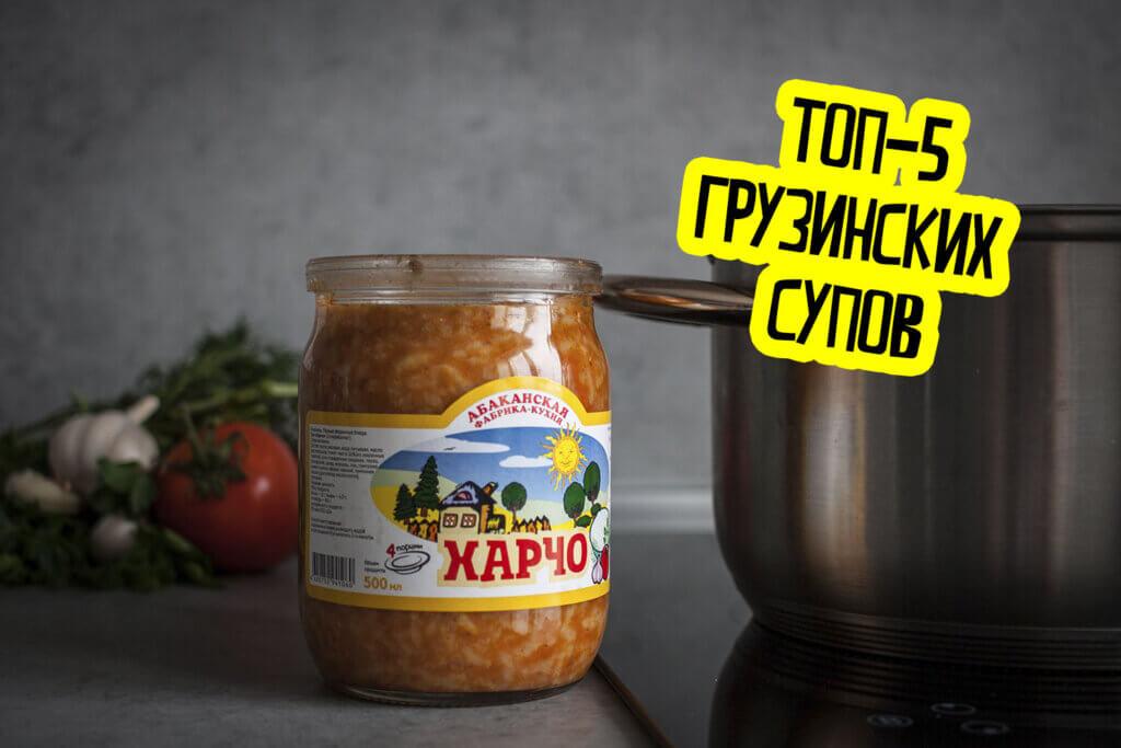 Топ-5 грузинских супов